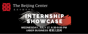 Internship Showcase - Summer 2019