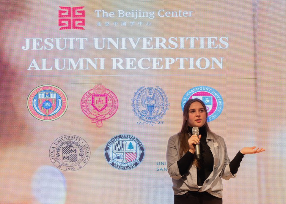 Jesuit Universities Alumni Reception